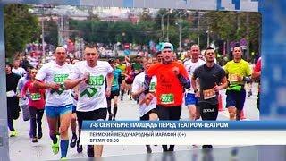 Выходные в Перми: международный марафон и День рождения реки