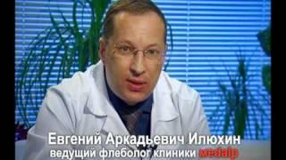 Medalp. Флебология(Сайт клиники - http://www.medalp.ru Клиника medalp специализируется на малоинвазивном лечении варикозной болезни...., 2010-06-13T10:08:21.000Z)