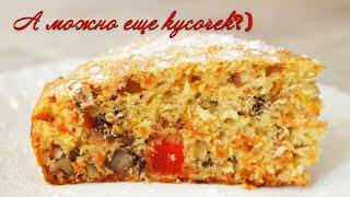 Нежный, Воздушный и ОЧЕНЬ Вкусный Морковный Кекс! Простой и Доступный Рецепт