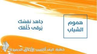 جاهد نفسَك يَرقى خُلُقك - د.محمد خير الشعال