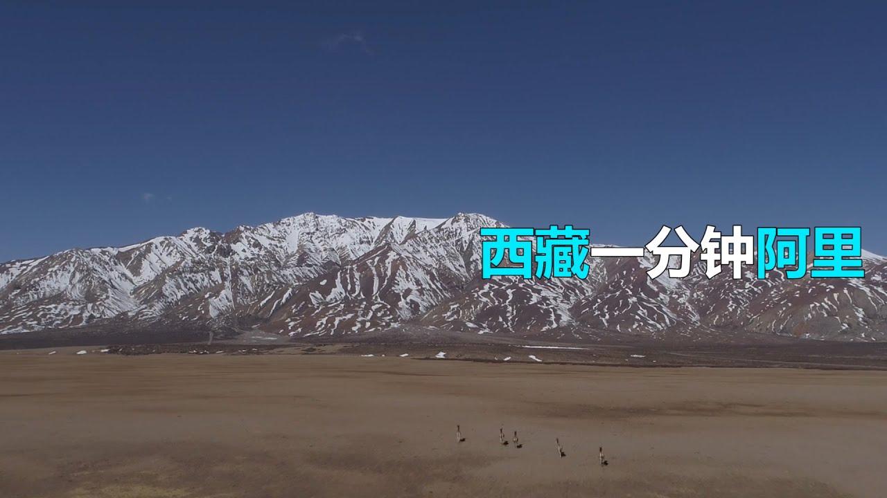 2020西藏之一分钟阿里
