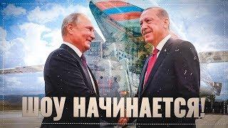Россия все таки сломала западное единство.  Шоу начинается!