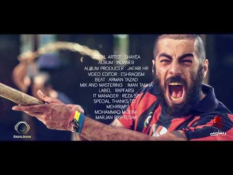Shayea - Mahaleye Gomo Goora (Music Video)
