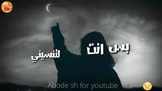 بس أنت تضل غالي وتبقى كاعد ببالي♡ أغاني عراقية 💕 حب وعشق ❤ حالات واتس أب 💋❤