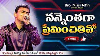 నన్నెంతగా ప్రేమించితివో Nannenthaga Preminchithivo || Bro. Nissi John || Christian Hit Song