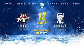 34 тур УХЛ Донбасс - Белый Барс