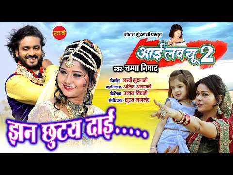 Jhan Chhutay Wo - झन छुटय ओ    I Love You Too    Champa Nishad - New Upcoming Movie Song - 2019
