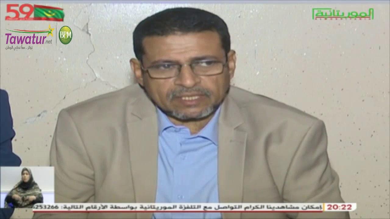 زيارة وزير الصحة د/ نذيرو ولد حامد لعدة مستشفيات في الداخل الموريتاني | قناة الموريتانية