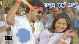 Batawa Kaha Dali || बताव कहाँ डाली ||  Pawan Singh || Bhojpuri Hottest Holi Songs