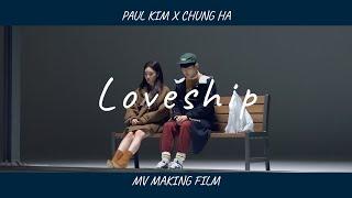 폴킴X청하 'Loveship' M/V Making Film