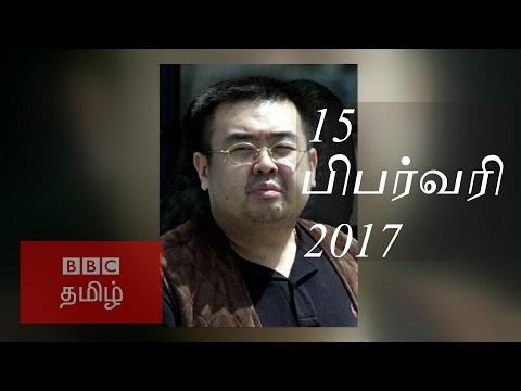 BBC Tamil TV News Bulletin 15/02/17...
