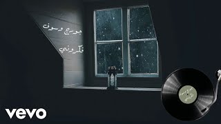 George Wassouf - Fakarouni | جورج وسوف - فكروني