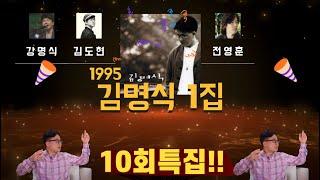 [라떼CCM] ep.10 김명식 1집 '영원한 사귐' (주프라김프리쇼 시즌2)