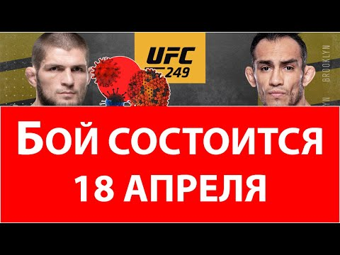 Бой состоится 18 апреля между Тони  и Хабибом.