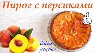 ПИРОГ С ПЕРСИКАМИ | Домашний персиковый пирог от Delicious food Видео рецепты