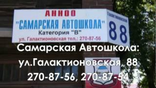 Самарская Автошкола(, 2011-02-05T13:47:24.000Z)