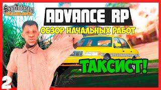 ТАКСИСТ! - ОБЗОР РАБОТ НА ADVANCE RP[ЧАСТЬ 2]