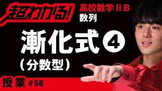 【数列が超わかる!】◆漸化式(4)(分数型) (高校数学Ⅱ・B)