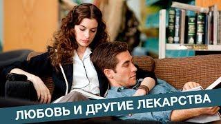 Кино на каждый день: Любовь и Другие лекарства