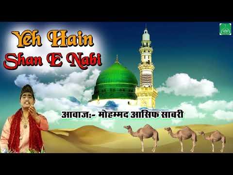 Yeh Hain Shan E Nabi (ये शान ए नबी है) Mere Peer Hai Sabir   Mohammad Asif Sabri #Naats Islamic
