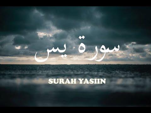 SURAH YASIN paling merdu (Beautiful Surah)