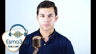 Esmanaa - Mohamed Youssef - Hamza Namira Ew3edony| اسمعنا - محمد يوسف - غنيه حمزه نمره اوعدوني