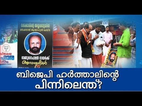 What's The Intention Behind BJP's Hartal?| Super Prime Time| Part 1| Mathrubhumi News