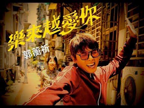 郭蘅祈 Heng Chi Kuo -《樂來越愛你 I feel love in those scenes with music》Official Music Video