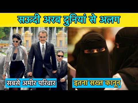 16 UNIQUE AND AMAZING FACTS ABOUT SAUDI ARABIA || दुनियाँ से