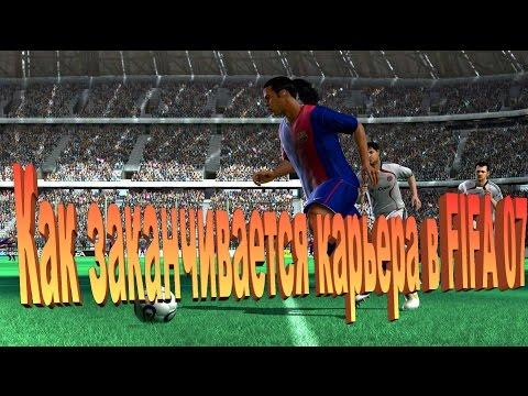 Как заканчивается карьера в FIFA 07.