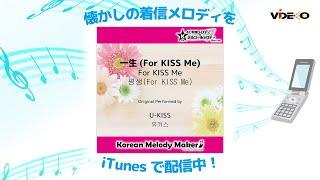一生 (For KISS Me) [평생] - U-KISS [유키스] [K-POP40和音メロディ&オルゴー…