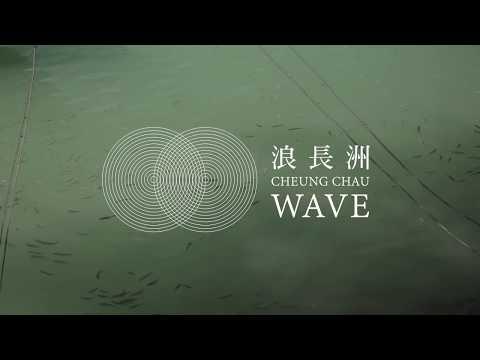 Cheung Chau Wave 浪長洲 2017 Official Trailer