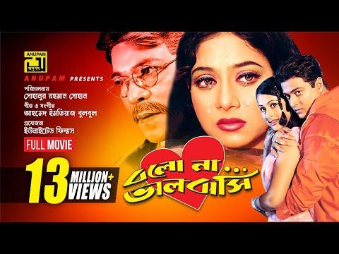 Bolo Na Bhalobasi | বলো না ভালোবাসি | Ferdous, Purnima, Shakil Khan & Shabnur | Bangla Full Movie