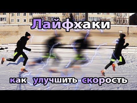 Футбольные лайфхаки. Как бегать быстрее. Упражнения на скорость. Эффект Роналду