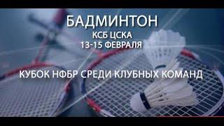 Соревнования по бадминтону среди клубных команд на Кубок НФБР. 13-15 февраля 2015 г.