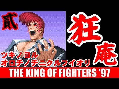 [2/3] ツキノヨルオロチノチニクルフイオリ(暴走庵) - THE KING OF FIGHTERS '97