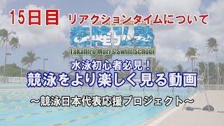 誰でも簡単に水泳が速くなる秘訣を教えます! 元オリンピック日本代表の...