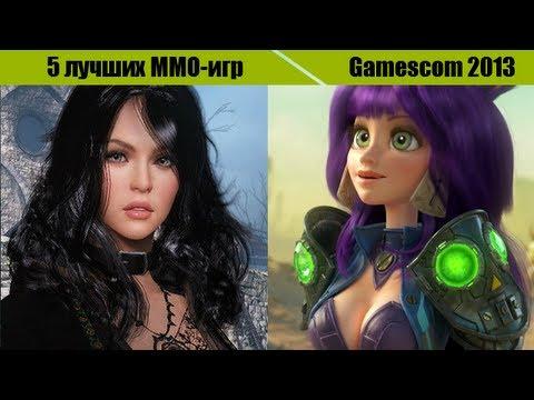 видео: 5 лучших mmo-игр gamescom 2013 (самые ожидаемые онлайн-игры 2014 года)