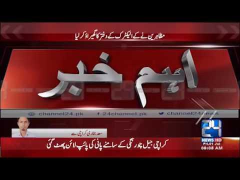 24 Breaking: Water shortage in Ibrahim Hyderi Karachi