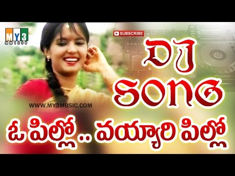 Dj Song O Pillo Vayyari | Telangana Dj Songs || Dj Folk Songs Telugu