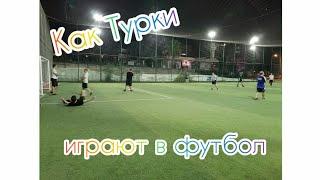 КАК ТУРКИ ИГРАЮТ В ФУТБОЛ ТУРЕЦКИЙ ФУТБОЛ