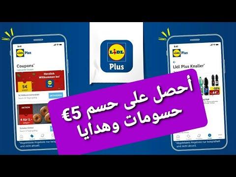 Download برنامج ليدل بلس هدايا وخصومات لحامل هذا التطبيق حسم 5€ عند اول  #Lidl_plus  تسوق Lidl in Arabic