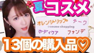 【購入品】夏コスメ&リピ買いコスメ!紹介♡