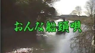 女船頭唄 三橋美智也/唄 カラオケ/hiro.