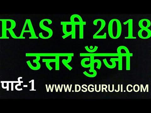 RAS Pre Answer Key 2018  Part -1 | DSGURUJI | Uttkarsh | Parishkar | SMC Education | Abhigyan