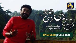 Kalu Ganga Dige Episode 60 || කළු ගඟ දිගේ ||  09th October 2021 Thumbnail