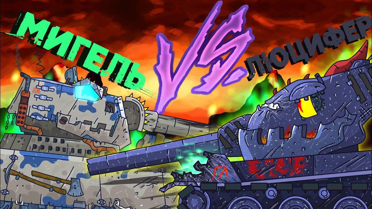 Люцифер  против Мигеля - Гладиаторские бои - Мультики про танки