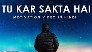 Motivational Video in Hindi - TU KAR SAKTA HAI | SuperHuman Formula