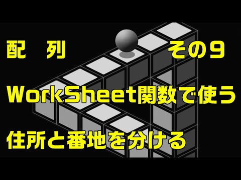 Excel 配列 WorkSheet関数で配列を使う その9 住所と番地を分ける