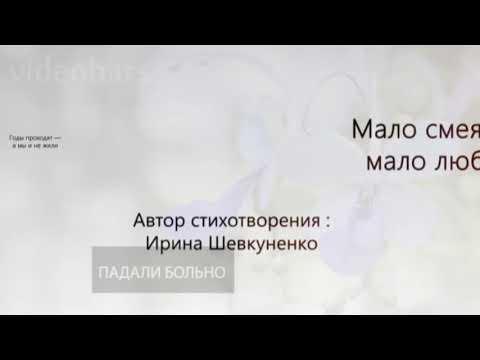 Годы проходят, а мы и не жили... Стихотворение Ирины Шевкуненко